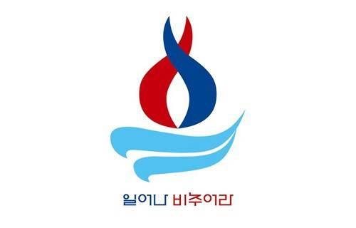 Logo for papal visit, Credit: Archdiocese of Seoul, South Korea